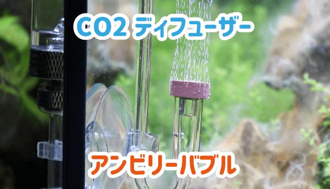 CO2ディフィーザーはアンビリーバブルがおすすめ!