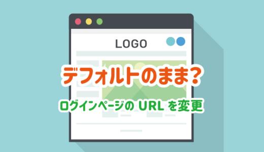 ワードプレスのログインページのURLを変更する