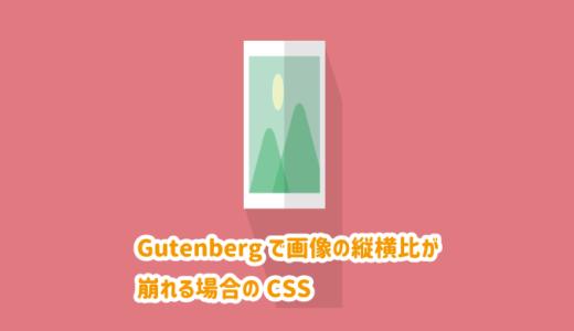 Gutenbergの画像の縦横比が崩れる場合のCSS
