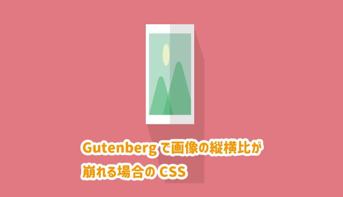 Gutenbergで画像の縦横比が崩れる場合のCSS
