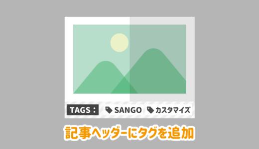 SANGOの記事ヘッダーにタグを表示するカスタマイズ