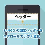 SANGOの固定ヘッダーを小さく