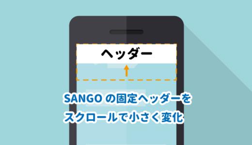 【SANGO】固定ヘッダーをスクロールで小さく変化させる方法