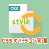 CSSのバージョン管理