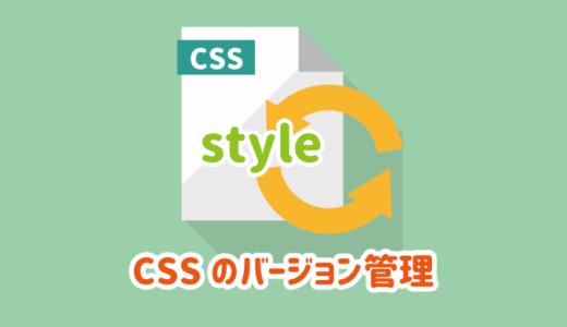 【CSSのバージョン管理】スーパーリロードなしで変更を反映させる【SANGO】