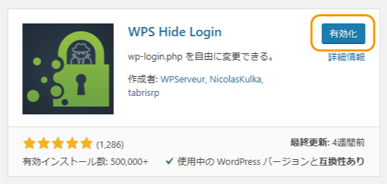 WPS Hide Loginを有効化