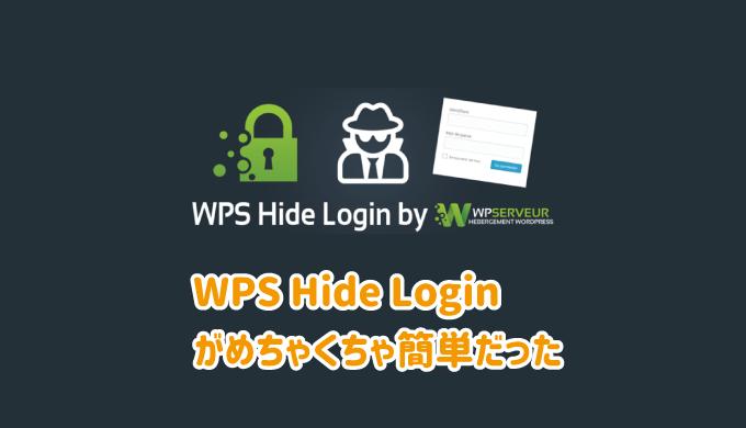 WPS Hide Loginがめちゃくちゃ簡単だった
