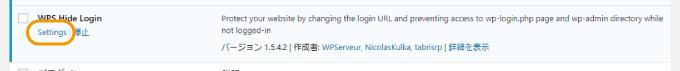 WPS Hide Loginのセッティング