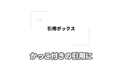 【SANGO】CSSで引用をかっこ付きのデザインにしてみた