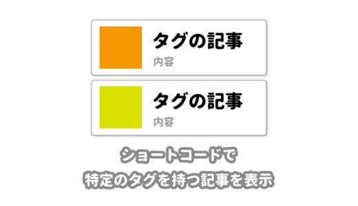ショートコードで特定のタグ記事一覧を画像付きで表示するPHPとCSSを紹介