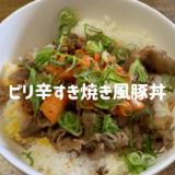 ピリ辛すき焼き風豚丼のレシピ