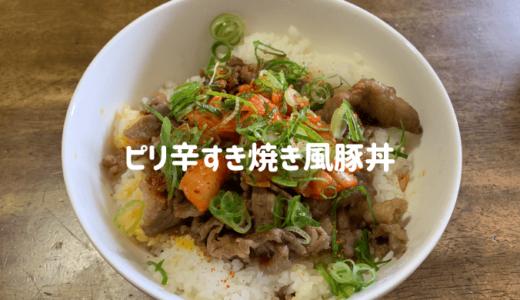 【男飯】ピリ辛すき焼き風豚丼のレシピ