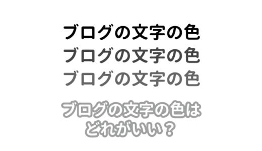 【ブログ】文字色はどの黒(グレー)が良い?各黒色コードの比較まとめ