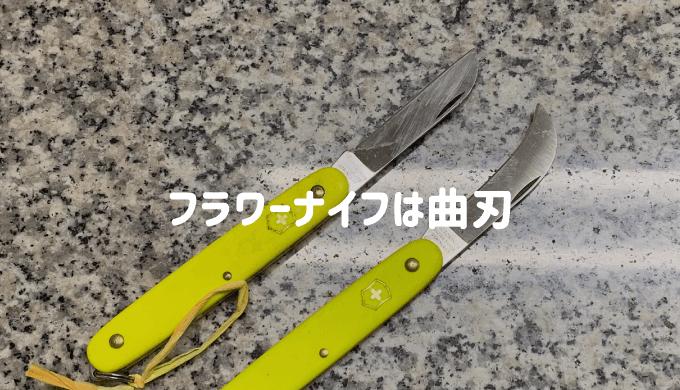 フラワーナイフは曲刃がおすすめ