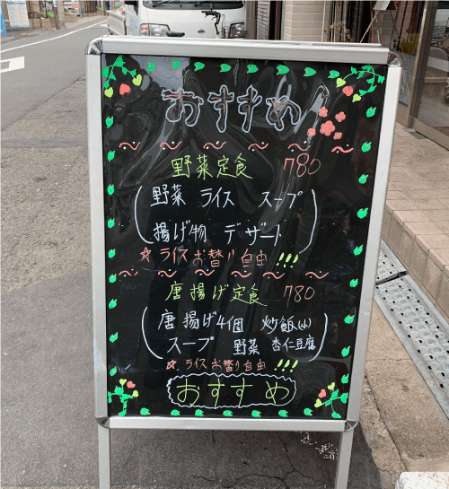 福来園の店頭の看板