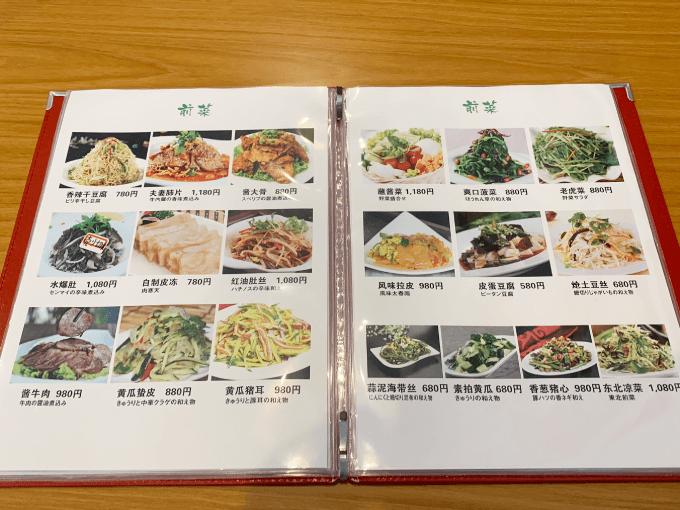 福来園の前菜メニュー
