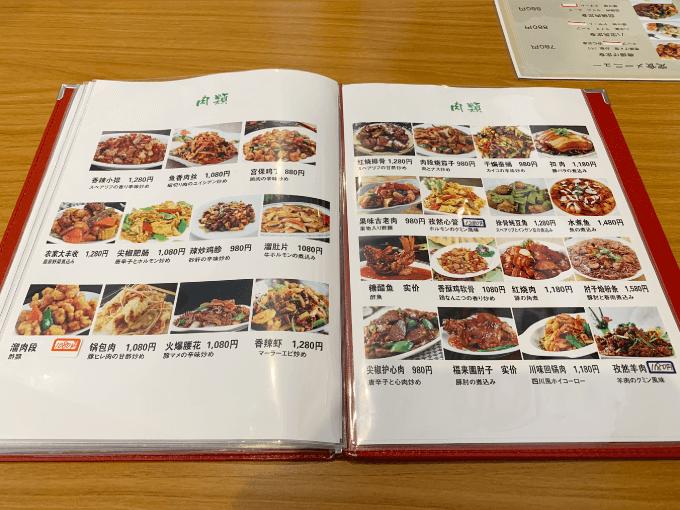福来園の肉料理