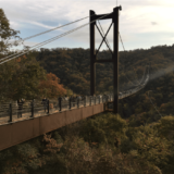 ほしだ園地の吊り橋画像