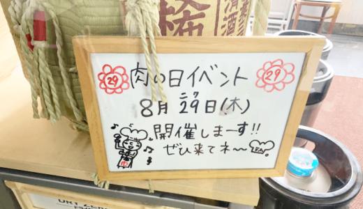 【焼肉 一山】29日の肉の日は安くてお得に美味しく!【東大阪市】