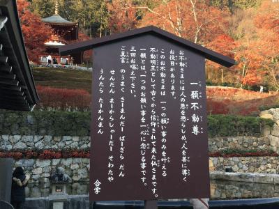 勝尾寺の立て札