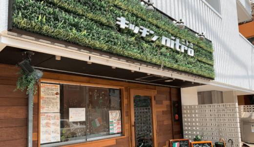 【キッチンニトロ】美味しいコスパ最高のイタリアンランチ【東大阪】