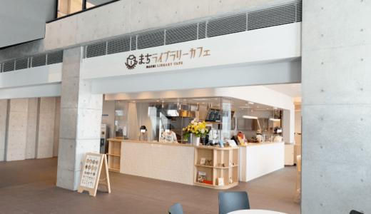 【まちライブラリーカフェ 東大阪店】ブックカフェスタイルの開放的なスペース