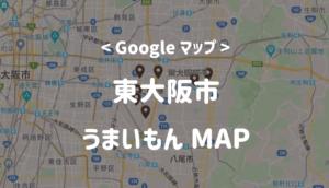 東大阪市うまいもんMAP