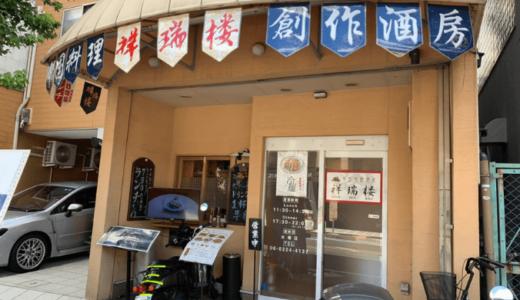 【祥瑞楼】東大阪で中華のランチを食べるならココ!安くてうまい!