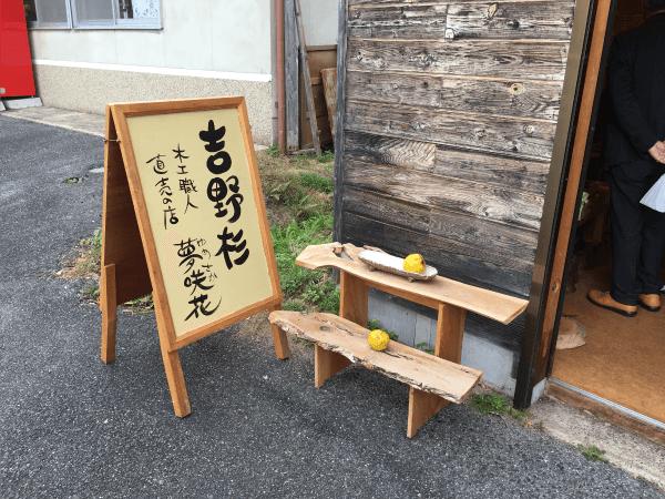 談山神社の吉野杉の販売