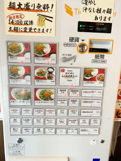 元祖汁なし担々麵 ヤンヤンの自販機