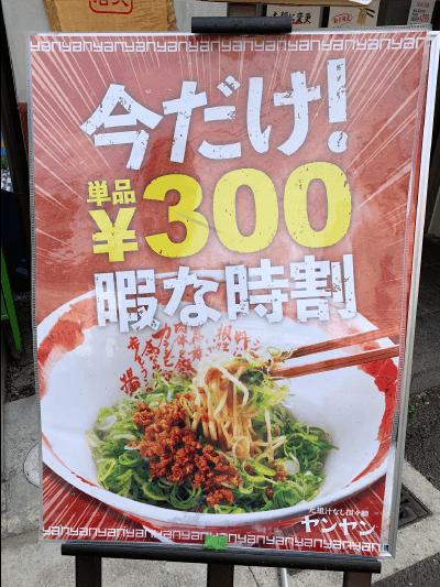 ヤンヤンの今だけ300円の看板