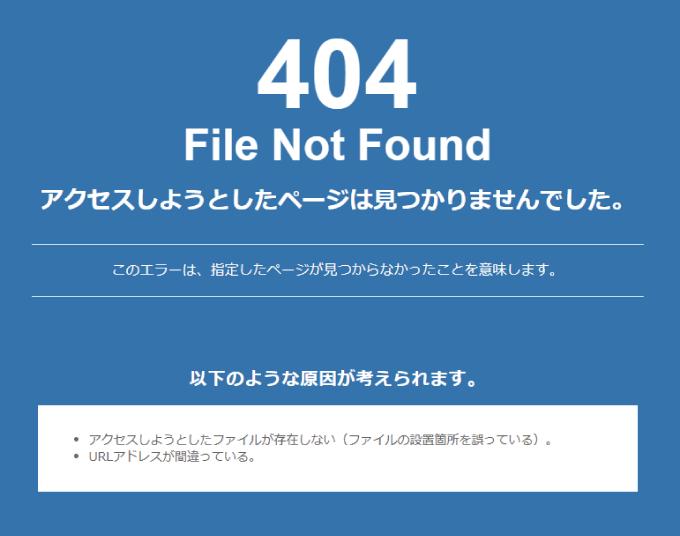 フォルダを削除した結果404になる