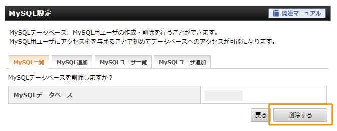 データベースの削除確認画面