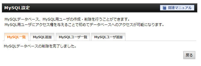 MySQLの削除が完了