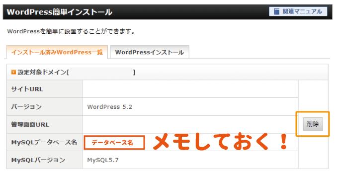 WordPressの簡単インストールから削除ボタンをクリックする