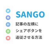 SANGOで記事の左横にシェアボタンを追従させる方法