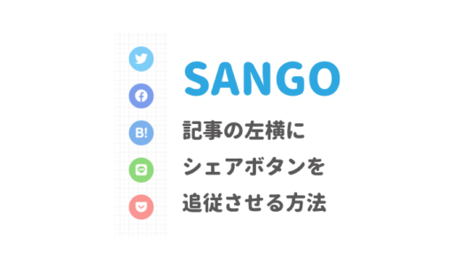 【SANGO】シェアボタンを記事の左側に追従で表示させる方法