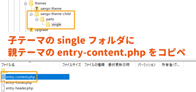 entry-content.phpをコピペする
