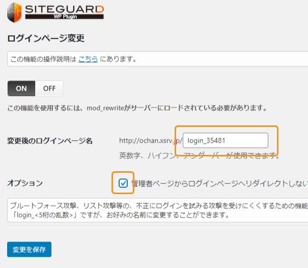 ログインページ変更の設定を行う