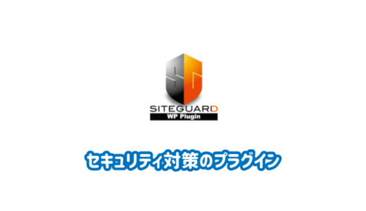 【SiteGuard WP Plugin】おすすめの設定|ブログのセキュリティはこれ!