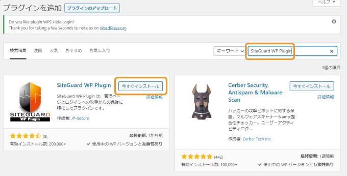 SiteGuard WP Pluginをインストール