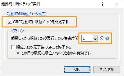 GRCの自動チェックの設定