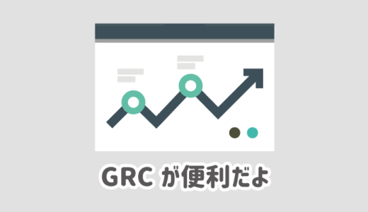 GRCのダウンロードと使い方|検索順位のチェックはこれ1本でOK!