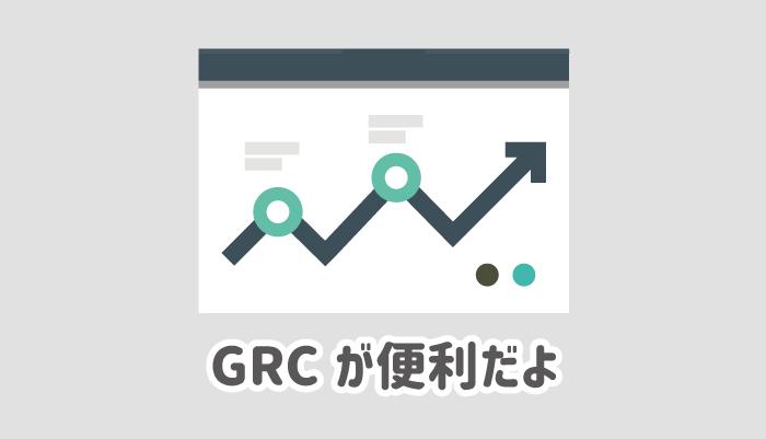 GRCのダウンロードと使い方