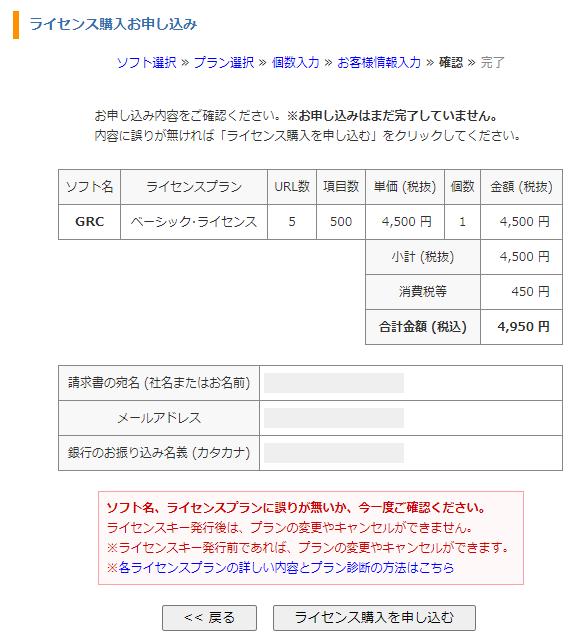 GRCライセンス購入確認ページ