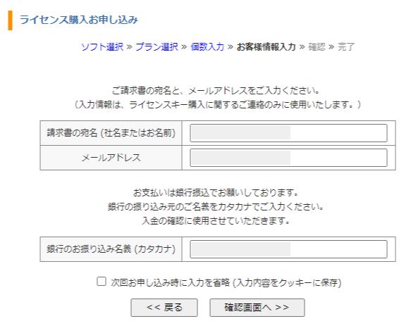 GRCライセンス購入情報