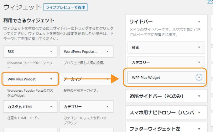 WPP Plus Widgetを追加する