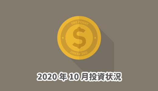 【2020年10月の投資状況】やっと米国株・日本株・投資信託のベースができた