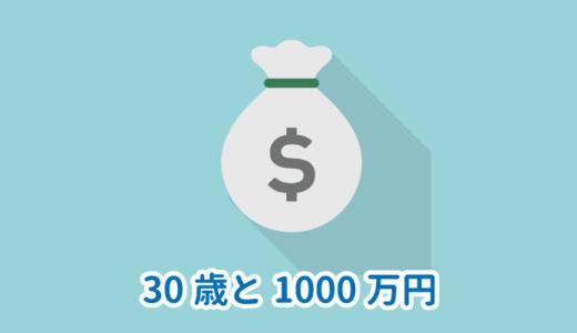 30歳の投資状況と金融資産1000万円