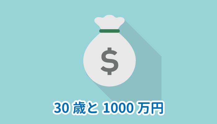 30歳と1000万円